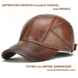 ΔΕΡΜΑ ΚΑΠΕΛΟ UNISEX